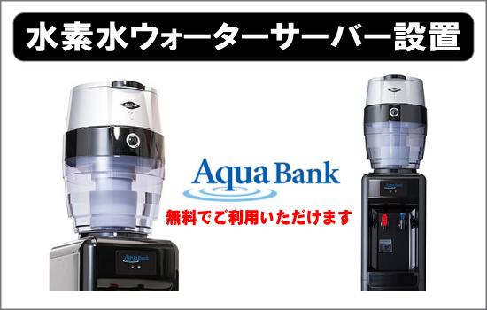 aquabank