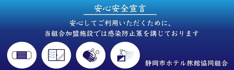 静岡市旅館組合コロナ対策バナー 楽天カスタマイズページ用 950×286