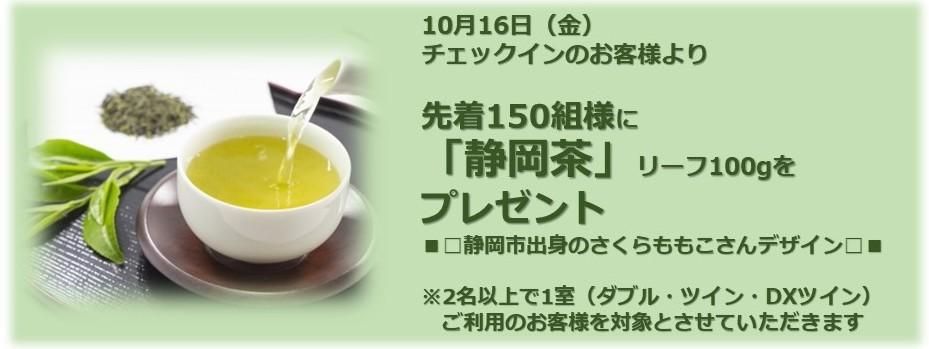 お茶バナー